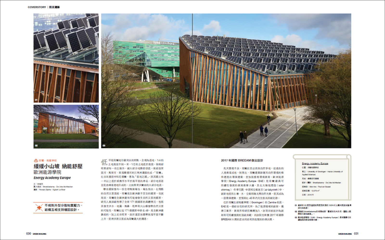 energy academy green building taiwan